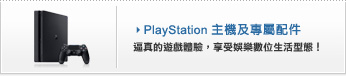 PlayStation 主機及配件